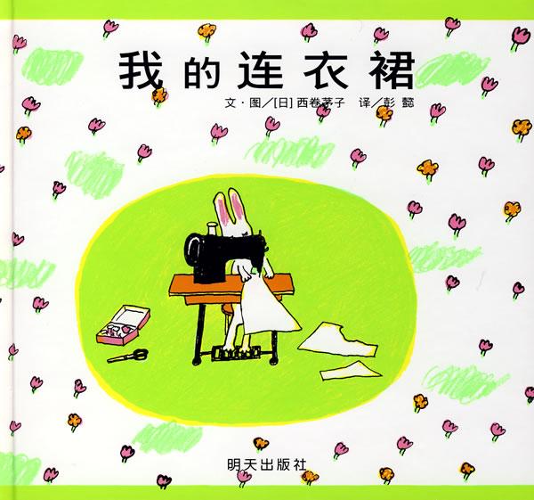 我的连衣裙.信谊世界精选图画书 3-6岁精装图画书 当当网正版书籍童书卡通绘本图画书