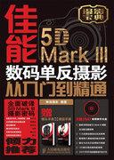 佳能5D Mark III数码单反摄影从入门到精通(最全……
