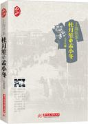上海往事:杜月笙与孟小冬(一部杜、孟情史,就是一部民国风