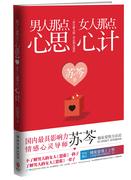 女人30+(金韵蓉最畅销女性心灵能量经典!)