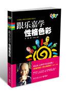 博弈心理学(日本最狡猾心理学家内藤谊人为你全方位揭秘心理……