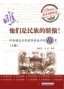 瞧,他们是民族的骄傲——华裔诺贝尔奖获得者成功的故事(上……