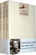 白夜行 东野圭吾推理小说无冕之王 全新精装典藏版 书籍 当当网