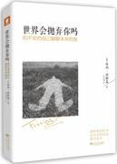 当当网 社会心理学(第8版)中文版 (美)戴维·迈尔斯