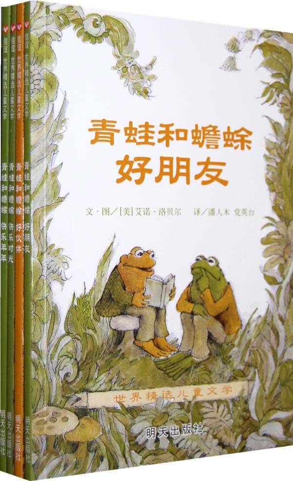 信谊世界精选图画书 青蛙和蟾蜍(全四册)3-6岁 当当网正版书籍童书绘本图画书