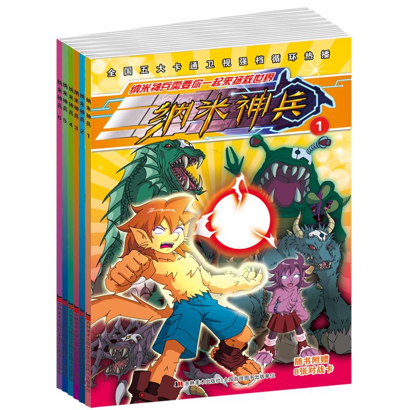 纳米神兵全6册 4-5-7-9-12岁幼儿科普读物
