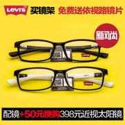 Levi's李维斯眼镜框 男女款时尚超轻板材近视眼镜全框眼镜架正品