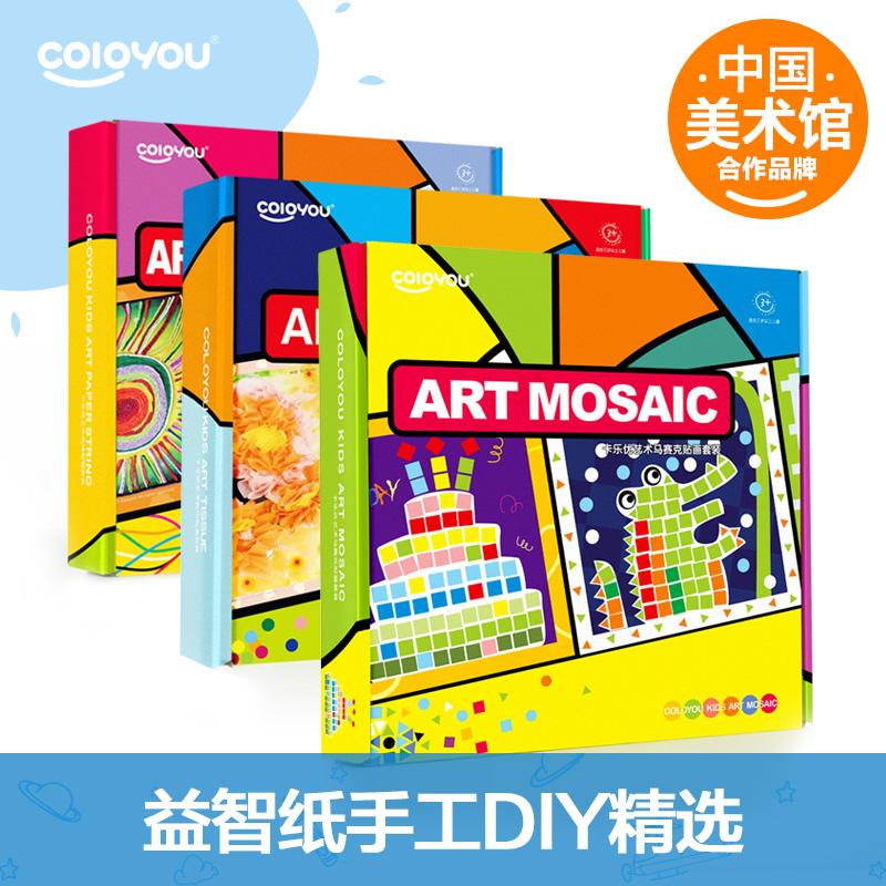 卡乐优创意儿童纸手工玩具EVA贴画幼儿园手工纸艺diy材料包黏贴画