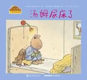 小兔汤姆系列(第二辑,全十册) 畅销书 当当网正版书籍 童书绘本图画故事书