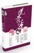 脱骨香 三生三世系列 玄幻魔幻 青春文学 小说 书籍 当当网