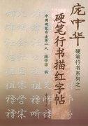 硬笔行书描红字帖——庞中华硬笔行书系列之一 书法 练字