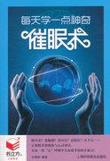 每天学一点神奇催眠术 当当网 心理学 正版书籍