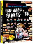 别放弃,小豌豆 创造韩国销量超过30万册记录 励志漫画书