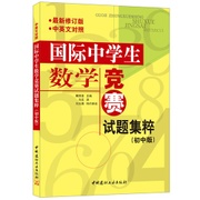 国际中学生数学竞赛试题集萃(初中版)