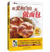 当当 跟爱和自由一起做面包(面包烘焙第1名博!)美食烹饪畅销书