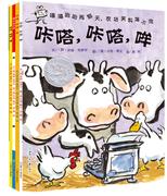 嘻哈农场(全4册,凯迪克大奖童书,童书推广人袁晓峰倾情导……