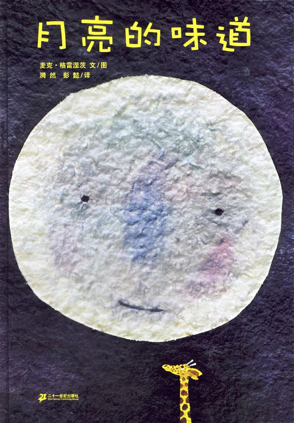 《月亮的味道》 (瑞士)格雷涅茨 著  3-6岁 儿童卡通动漫图画书 当当网正版书籍 童书绘本