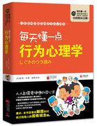 当当网图书 每天懂一点行为心理学 日本最快破解身体语言的心理书 当当网正版 书籍 人文社科 心理学 畅销图书