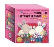 中国第一套儿童情绪管理图画书全集 当当网正版书籍 童书绘本