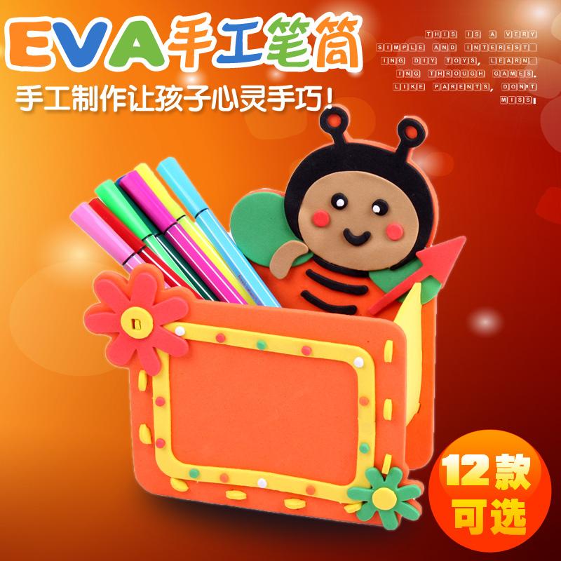 EVA笔筒 幼儿童手工贴画DIY制作材料3D立体粘贴画玩具12个包邮