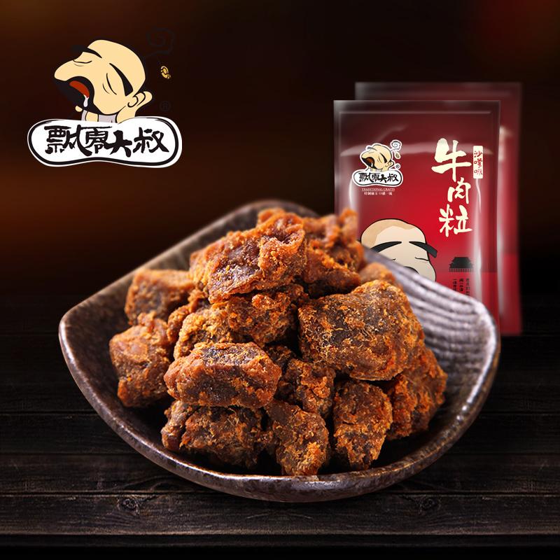 飘零大叔XO酱烤沙嗲/香辣/五香牛肉粒100g牛肉干休闲零食品包邮