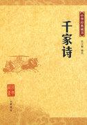 黄帝内经--全两册(精)中华经典名著全本全注  当当网  古籍