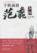 千秋商祖范蠡全传(雷蕾)