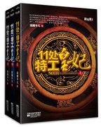 11处特工皇妃(全三册)(潇湘书院金牌作家潇湘冬儿开创穿……