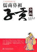 儒商鼻祖子贡全传(袁峰)