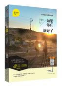 """当当网 迟到的间隔年(中国第一本推动""""间隔年""""旅行概念的书)"""