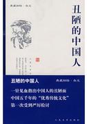 丑陋的中国人(一针见血指出中国人的丑陋面) 当当网 文化 书籍