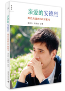亲爱的安德烈(插图新版) 36封家书+龙应台新版笔记+安德烈照片等