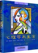 催眠术圣经―有史以来最经典、最全面的催眠术作品 当当网  心理学