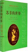 了不起的盖茨比 权威经典中文译本 村上春树、海明威、塞林格推荐
