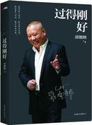 当当网图书 每天懂一点行为心理学 日本最快破解身体语言的心理书