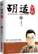 胡适全传(新文化运动的主将之一,中国自由主义的先驱)