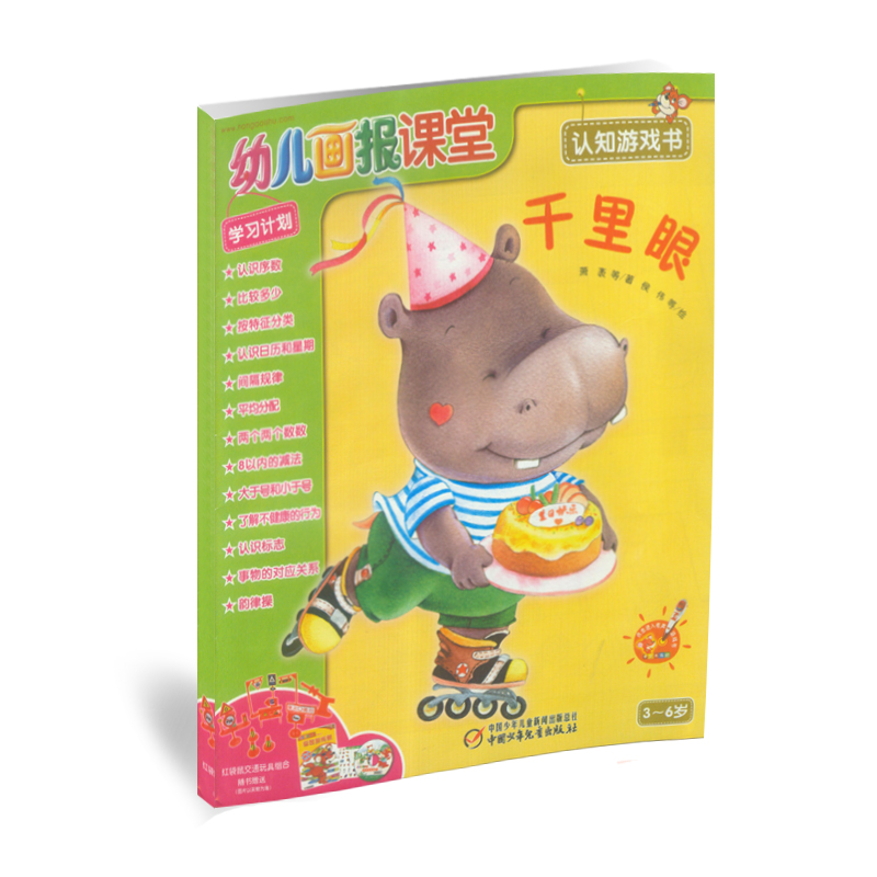红袋鼠 幼儿画报课堂 2013年8月 赠品齐全 3-6岁儿童期刊杂志
