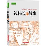 """实干兴邦 科学家故事丛书:钱伟长的故事(一两中的""""三钱"""",世界上最老的校长!)"""