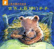 童书/教辅 走进奇妙的数学世界(全3册,安野光雅数学绘本)