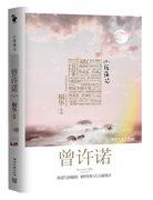 曾许诺 《步步惊心》《云中歌》后,桐华回归古言最强音 当当图书