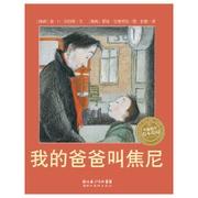 海豚绘本花园第一辑(全15册)当当网正版书籍 童书绘本