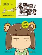 长歌行5(夏达力作!获奖加冕无数,领军新派国漫!百万级畅销作品,读者好评NO.1!)