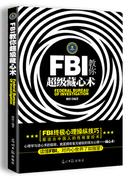 FBI教你超级藏心术(FBI最后一课:先让自己安全 博锋 著 )