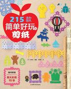 当当网书籍  PONY四季美妆物语(亚洲各大畅销榜韩妆第一书!)