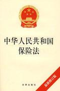 中华人民共和国民法通则(实用版) 当当网