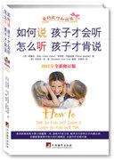 当当网图书 陪孩子走过小学六年:爱在自由里 亲子教育畅销读本 好父母决定孩子一生