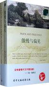 人生 《平凡的世界》作者路遥成名作 马云、贾樟柯推荐 当当网