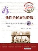 瞧,他们是民族的骄傲——华裔诺贝尔奖获得者成功的故事(下……