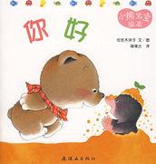 童书/绘本 噼里啪啦系列(全7册)0-3岁共7册最棒的情景图画书
