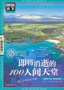 当当网 中国国家地理自由行之自在台湾 首批大陆驻台记者的十年行